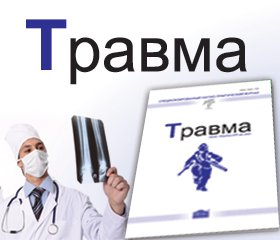 "Read the lates issue of ""Тrauma"""" in the professional medical portal  ""News of Medicine and Pharmacy"""