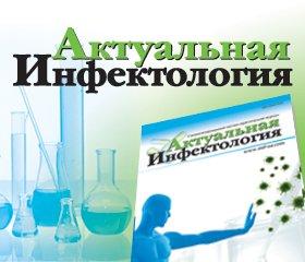 """Читайте свежий номер Журнал «Актуальная инфектология» на сайте интернет-издания """"Новости медицины и фармации"""""""