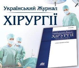 """Читайте свежий номер Украинский журнал хирургии на сайте интернет-издания """"Новости медицины и фармации"""""""